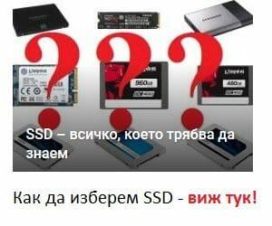 Избор на твърд диск SSD